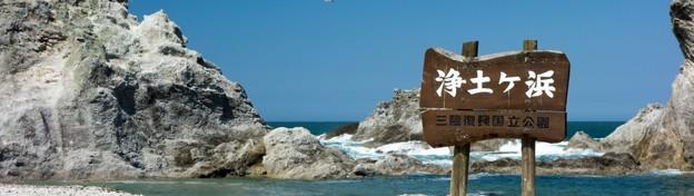 japan-trip-3-jodogahama-beach