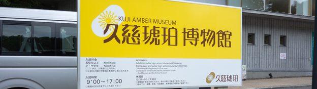 japan-trip-3-kuji-amber-museum