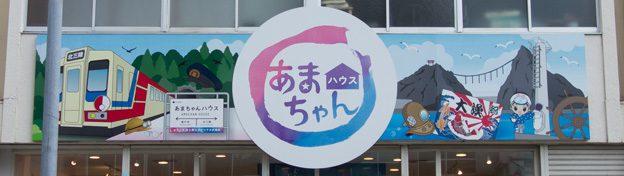 japan-trip-3-amachan-house